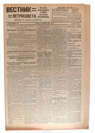 Купить Газета