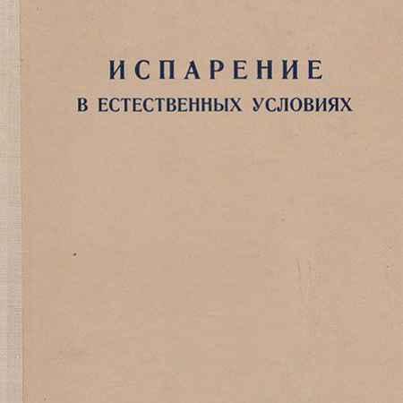 Купить Иванов Б. Испарение в естественных условиях (Методы и результаты его изучения)