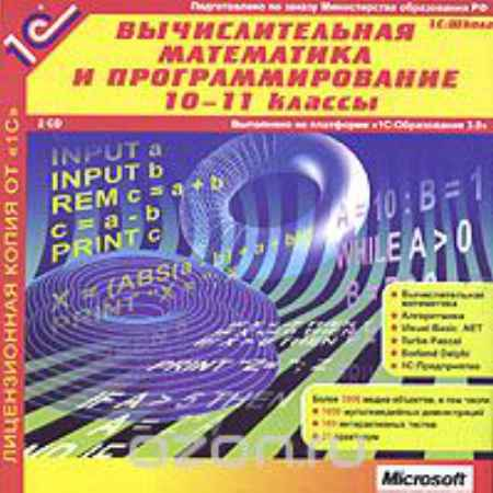 Купить Вычислительная математика и программирование. 10-11 классы