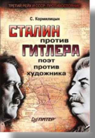Купить Сталин против Гитлера: поэт против художника