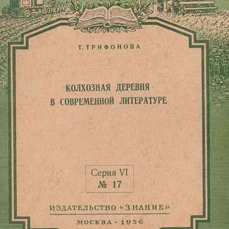 Купить Т.Трифонова Колхозная деревня в современной литературе