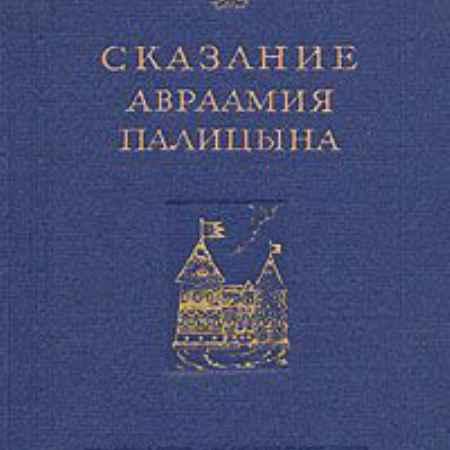 Купить Авраам Палицын Сказание Авраамия Палицына