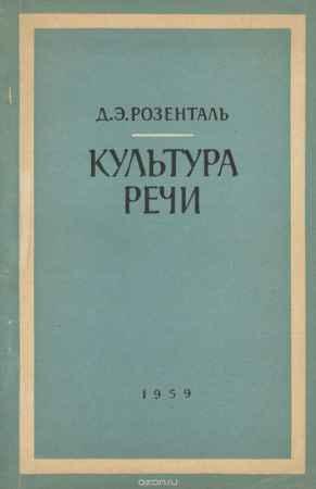 Купить Д. Э. Розенталь Культура речи