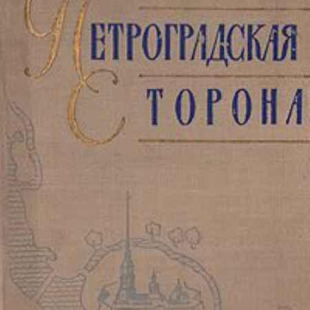 Купить А. Е. Сукновалов Петроградская сторона