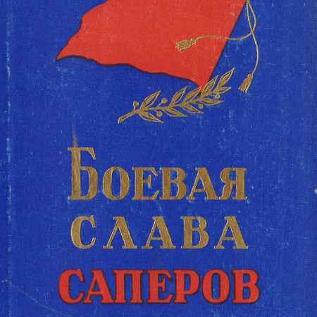 Купить Боевая слава саперов: Сборник статей и очерков