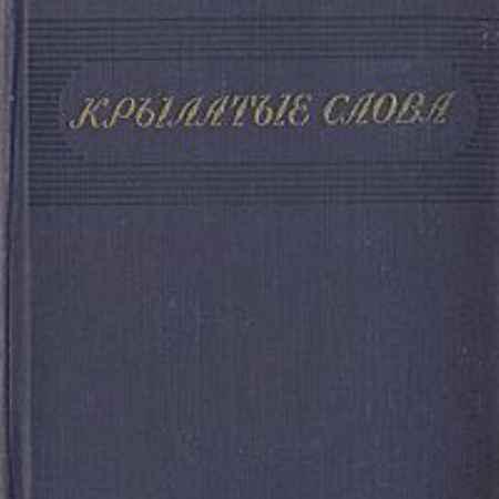 Купить Н. С. Ашукин, М. Г. Ашукина Крылатые слова