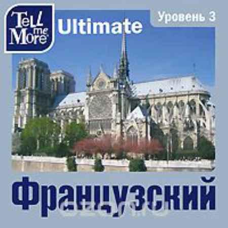Купить Tell me More Ultimate. Французский язык