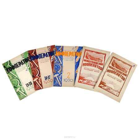 Купить Нижегородский кооператор (комплект из 5 журналов)