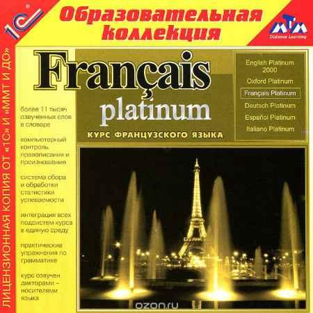 Купить Francais Platinum. Курс французского языка