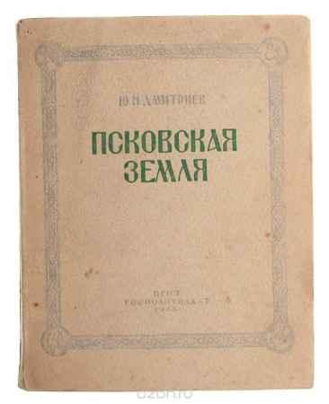 Купить Дмитриев Ю. Н. Псковская земля