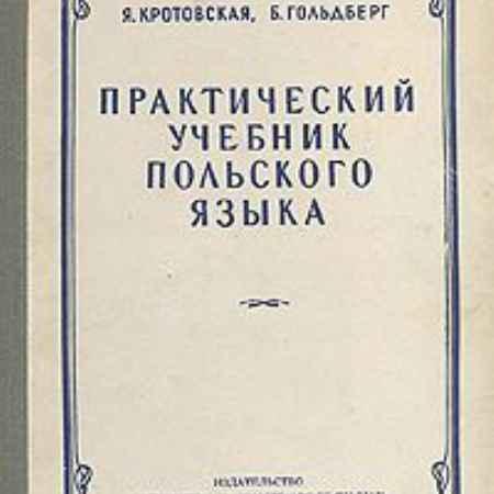 Купить Я. Кротовская, Б. Гольдберг Практический учебник польского языка