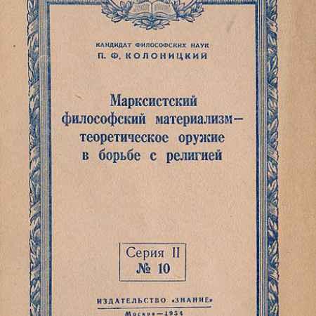 Купить П. Ф. Колоницкий Марксистский философский материализм - теоретическое оружие в борьбе с религией