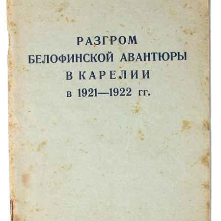 Купить С. Хесин Разгром белофинской авантюры в Карелии в 1921 - 1922 гг.