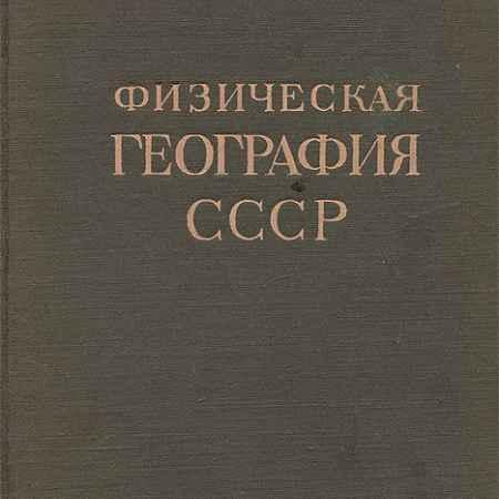 Купить С. П. Суслов Физическая география СССР