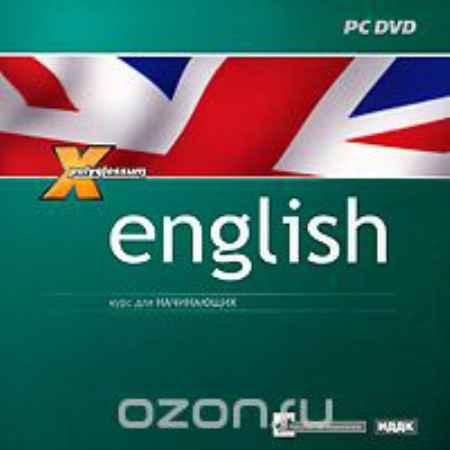Купить X-Polyglossum English: Курс для начинающих