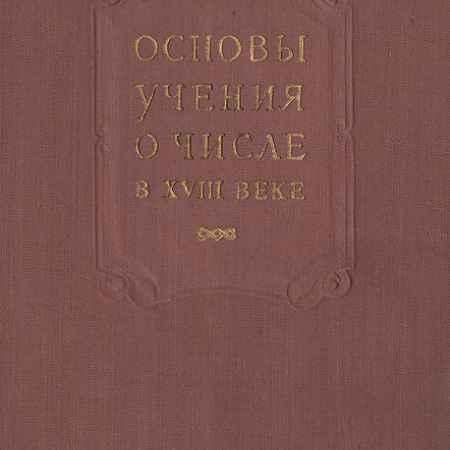 Купить В. Н. Молодший Основы учения о числе в XVIII веке