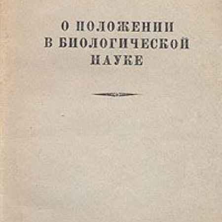 Купить Т. Д. Лысенко О положении в биологической науке
