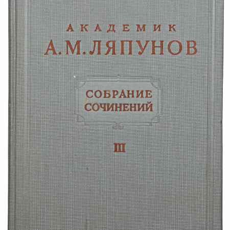 Купить Ляпунов А. М. А. М. Ляпунов. Собрание сочинений. Том III
