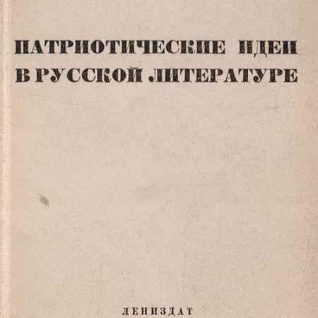 Купить С. А. Рейсер Патриотические идеи в русской литературе. Указатель литературы