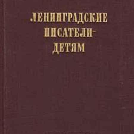 Купить Ленинградские писатели-детям