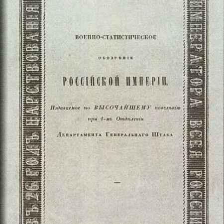 Купить Военно-статистическое обозрение Российской империи. Том 5