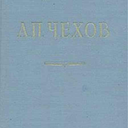 Купить З. Паперный А. П. Чехов. Очерк творчества
