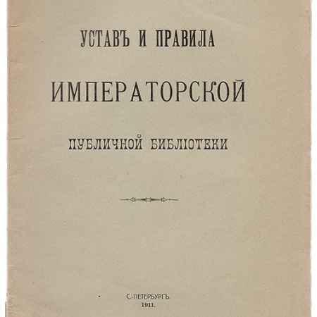 Купить Устав и Правила Императорской публичной библиотеки