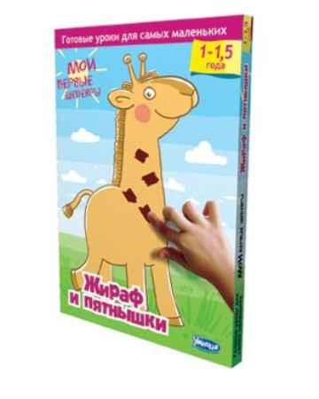 Купить Методики Умница Жираф и пятнышки Мои первые шедевры