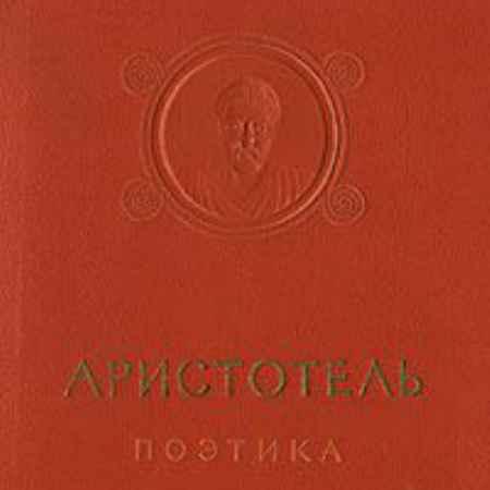 Купить Аристотель Аристотель. Поэтика. Об искусстве поэзии