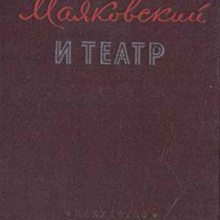 Купить Б. Ростоцкий Маяковский и театр