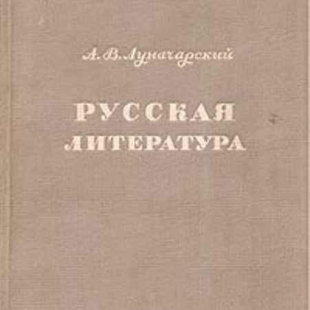 Купить А. В. Луначарский Русская литература