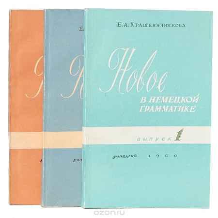 Купить Е.А. Крашенинникова Новое в немецкой грамматике (комплект из 3 книг)