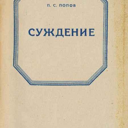 Купить Попов П. С. Суждение