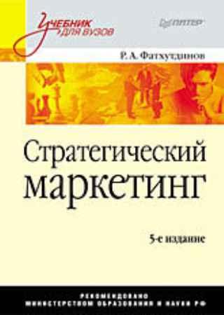 Купить Стратегический маркетинг: Учебник для вузов.  5-е издание