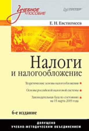 Купить Налоги и налогообложение: Учебное пособие. 6-е изд.
