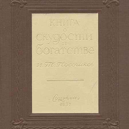 Купить И. Т. Погосиков Книга о скудости и богатстве