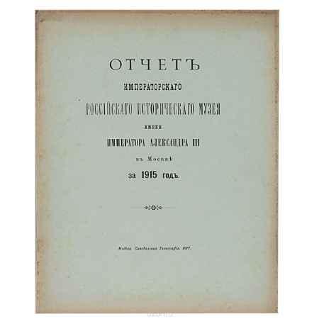 Купить Отчет Императорского Российского Исторического Музея имени Императора Александра III в Москве за 1915 год