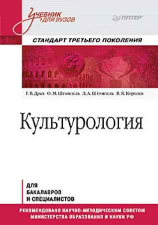 Купить Культурология. Учебник для вузов. Стандарт третьего поколения