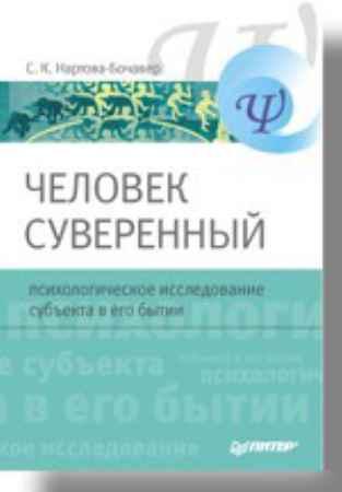 Купить Человек суверенный: психологическое исследование субъекта в его бытии