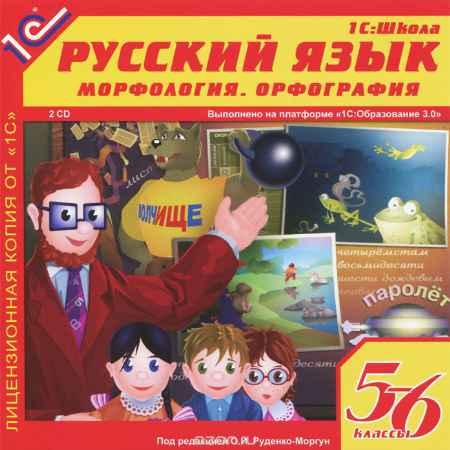 Купить 1С:Школа: Русский язык. 5-6 классы. Морфология. Орфография