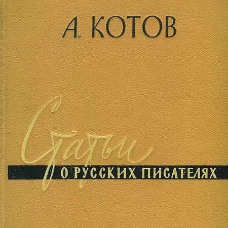 Купить А. Котов Статьи о русских писателях