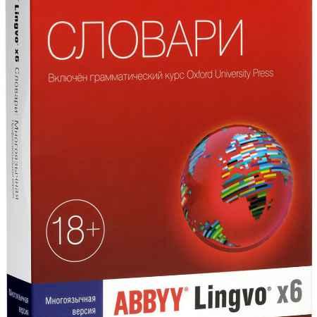 Купить ABBYY Lingvo x6. Многоязычная Профессиональная версия