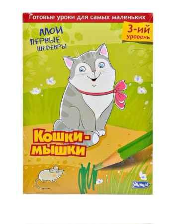 Купить Методики Умница Кошки-мышки Мои первые шедевры