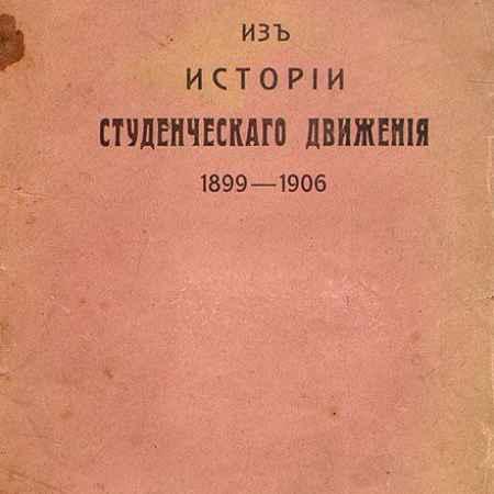 Купить Г. Энгель, В. Горохов Из истории студенческого движения. 1899-1906