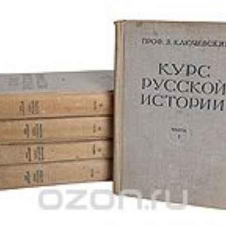 Купить В. Ключевский Курс русской истории (комплект из 5 книг)