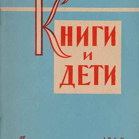 Купить И.Мотяшов Книги и дети (О воспитательном значении советской художественной литературы для детей)
