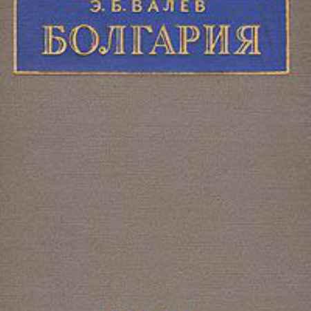 Купить Э. Б. Валев Болгария