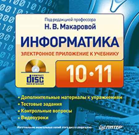 Купить Информатика. 10 – 11 класс. Дополнительные материалы и контрольные вопросы. Электронное приложение к учебнику (CD-ROM)