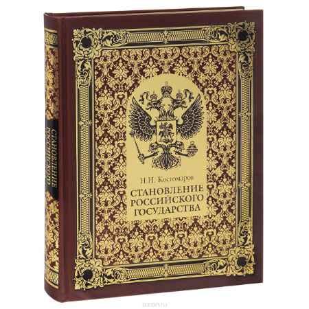 Купить Н. И. Костомаров Становление Российского государства (подарочное издание)