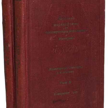 Купить А. Т. Мэхэн Влияние морской силы на французскую революцию и империю (комплект из 2 книг)